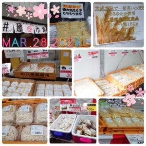 大成麺市場だより4月号 〜老舗製麺所の工場直売 4月24、25日開催〜