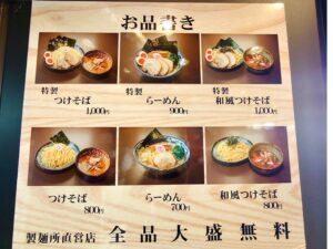 麺彩房中野本店メニュー