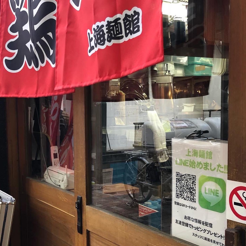 まん延防止等重点措置適用により上海麺館は5月11日まで毎日20時閉店。
