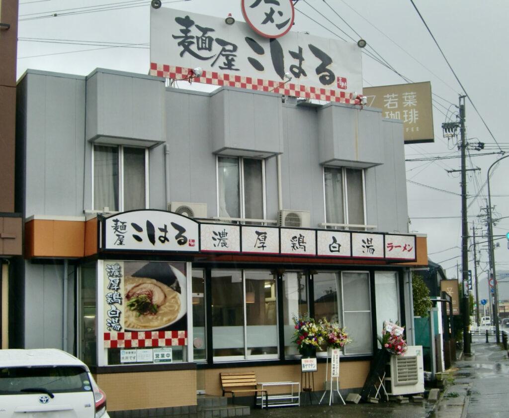 麺屋こはる 開店日の外観