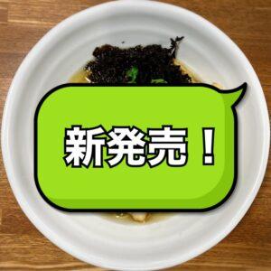上海麺館2021年春の限定麺、新発売