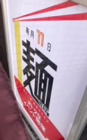 <4月のイベント無事終了>毎月11日は麺の日! 麺彩房中野本店、上海麺館でイベント開催!