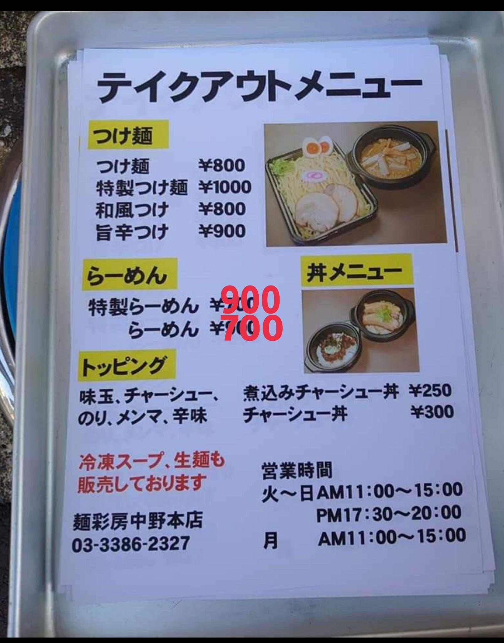 <メディア掲載>麺彩房中野本店が「縁結び大学」で紹介されました。