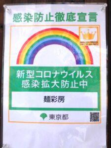 麺彩房中野本店、上海麺館、緊急事態宣言発出中(7月12日から9月30日まで)は20時閉店。酒類提供終日休止です。