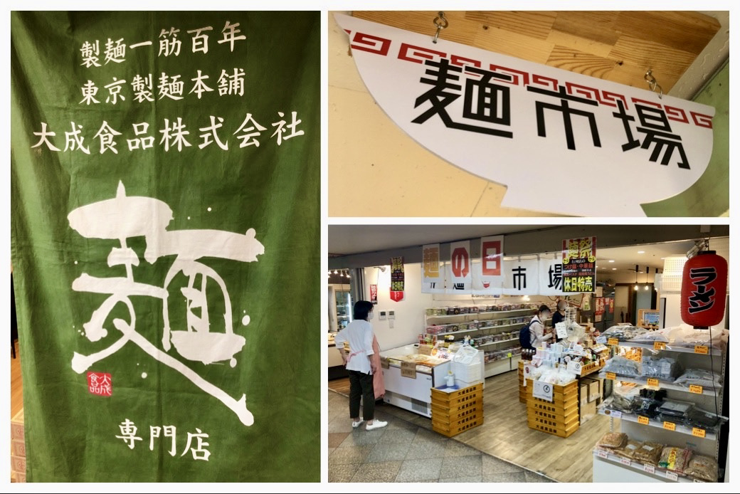 6月11日は麺の日! 麺市場@中野ブロードウェイ地下で中華麺セール開催