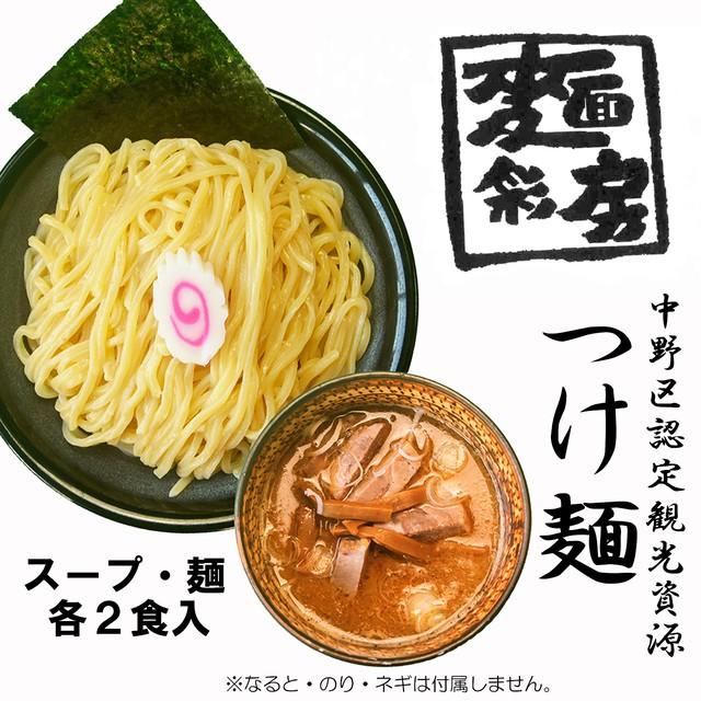 第15回 東京発!物産・逸品WEBモールに麺彩房のつけそば出品中!<オンライン見本市>