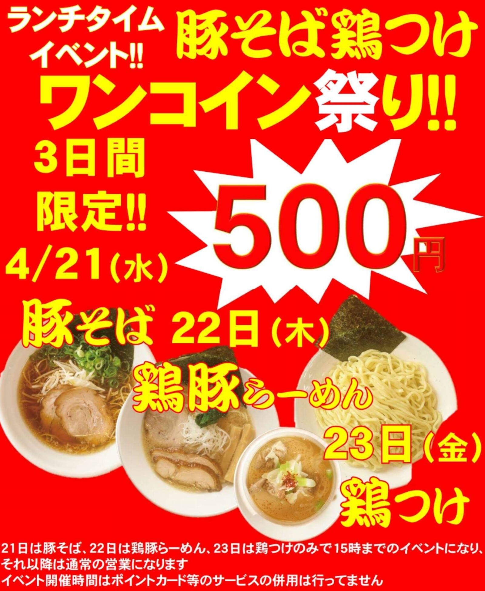 <終了>上海麺館、春のワンコインランチイベント4月21−23日開催!<鶏つけそばが500円>