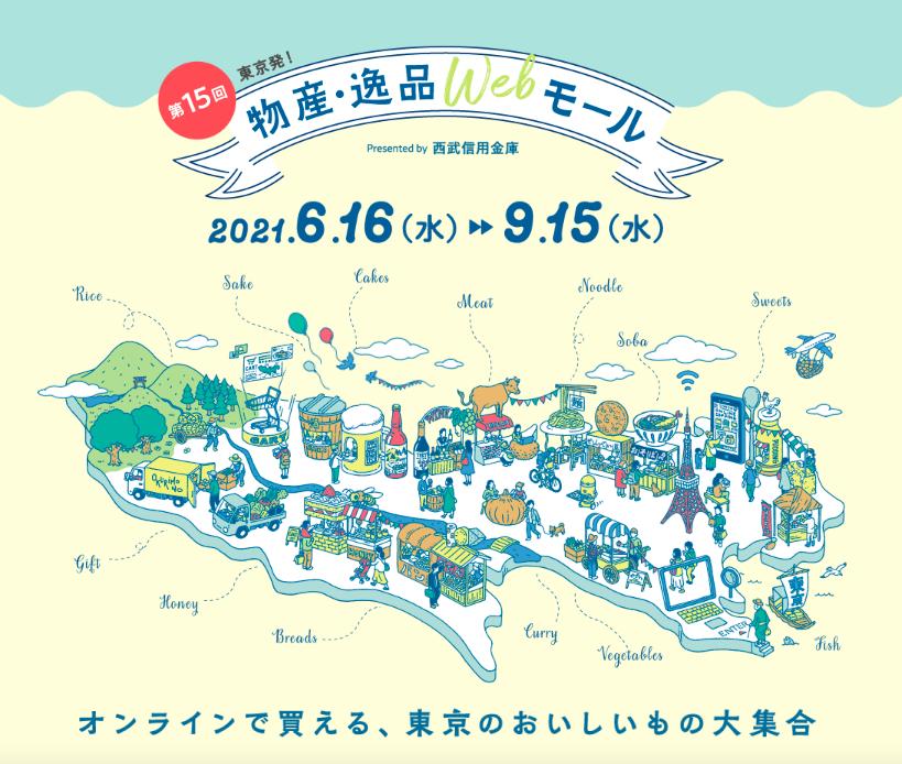 第15回 東京発!物産・逸品webモール トップページ