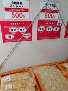 東京都中野区 大成食品株式会社謹製 業務用生中華麺 令和中華ストレート、平打ち尾道ストレート麺