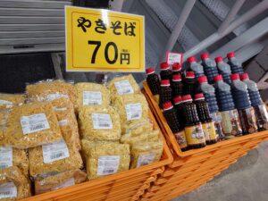 東京都中野区 大成食品株式会社謹製 業務用焼きそば用蒸し麺 極太