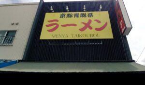 15期生大園さんの麺屋たいこうぼう@愛知県小牧市、6月4日リニューアル!