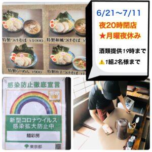 麺彩房中野本店、上海麺館、まん延防止等重点措置適用期間中(6月21日から7月11日まで)は20時閉店。酒類提供19時まで。