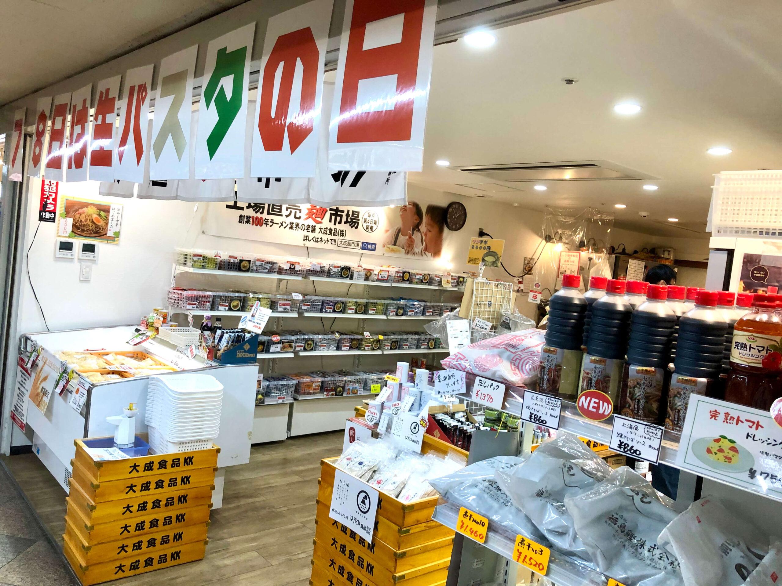 生パスタの日セール@麺市場 中野ブロードウェイ地下