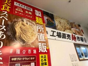 麺市場@中野ブロードウェイ地下 新ポスター