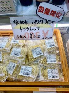 新商品 カラヒグ麺 低加水パスタフレスカ トンナレッリ