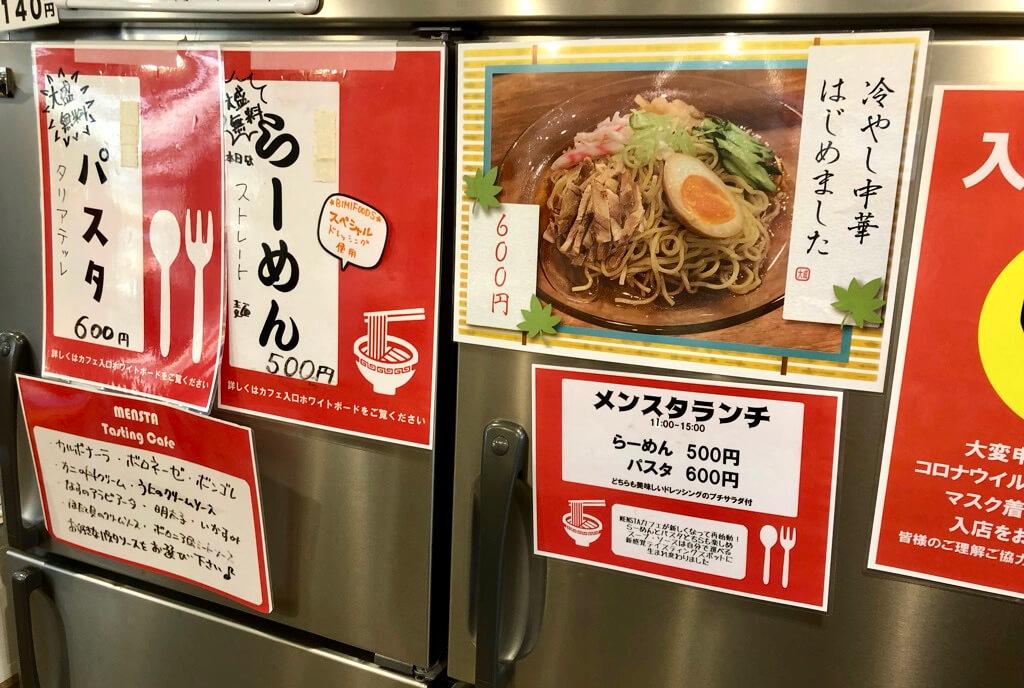 麺市場@中野ブロードウェイ地下 テイスティングスポットのランチメニュー