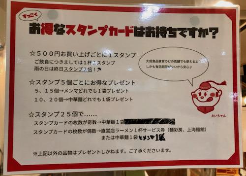 麺市場 スタンプカードのご案内