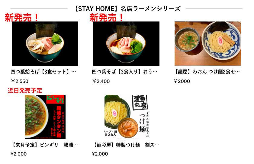 大成食品オンラインショップ名店ラーメンシリーズ