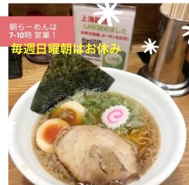 <メディア掲載>上海麺館がTBS系「マツコの知らない世界」で紹介されました