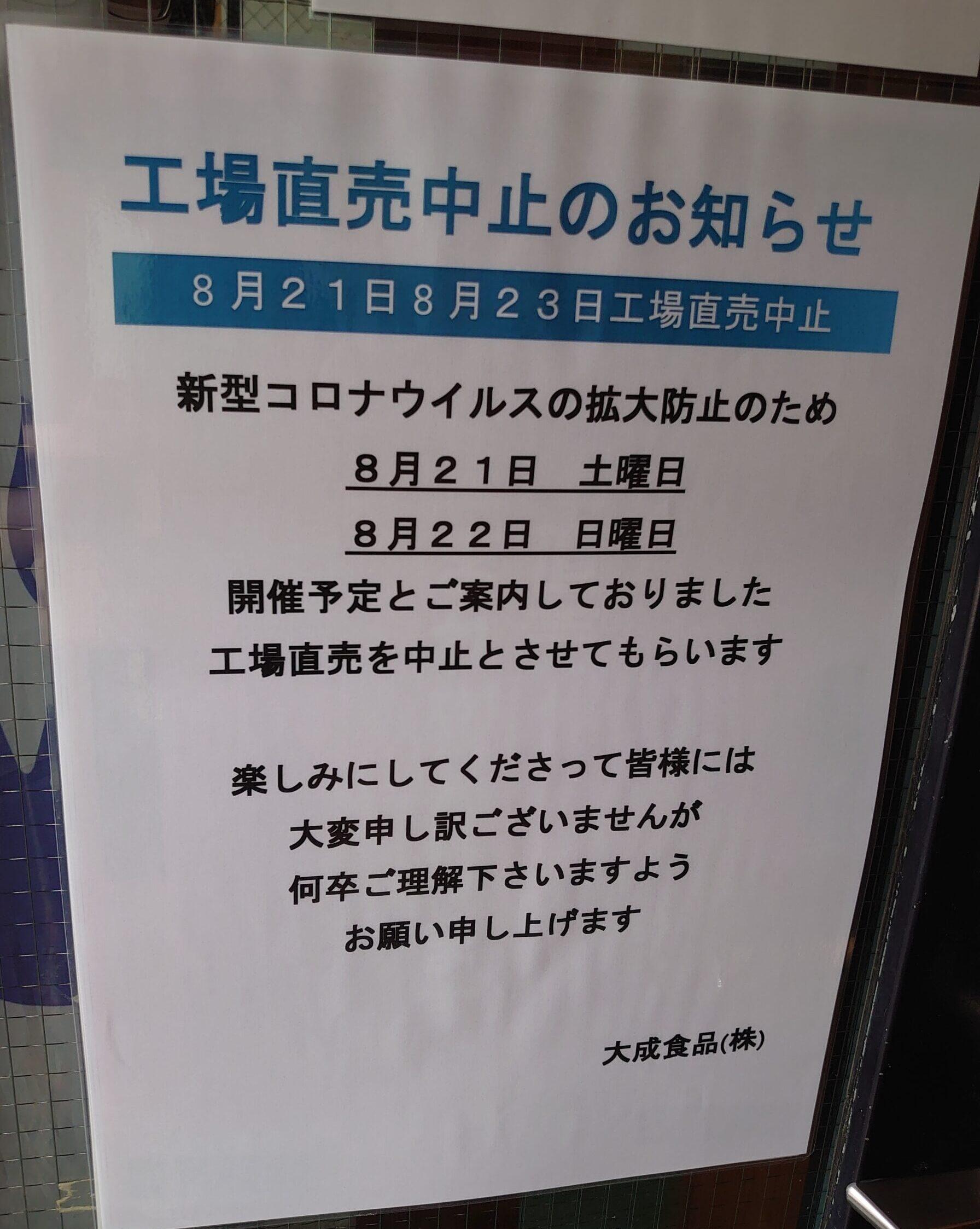 8月21、22日の工場直売 開催中止のお知らせ