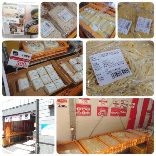 大成麺市場だより10月号 〜老舗製麺所の工場直売 10月23、24日開催〜
