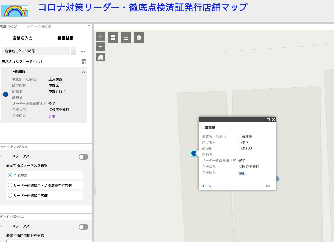 コロナ対策リーダー・徹底点検済証発行店舗マップより上海麺館