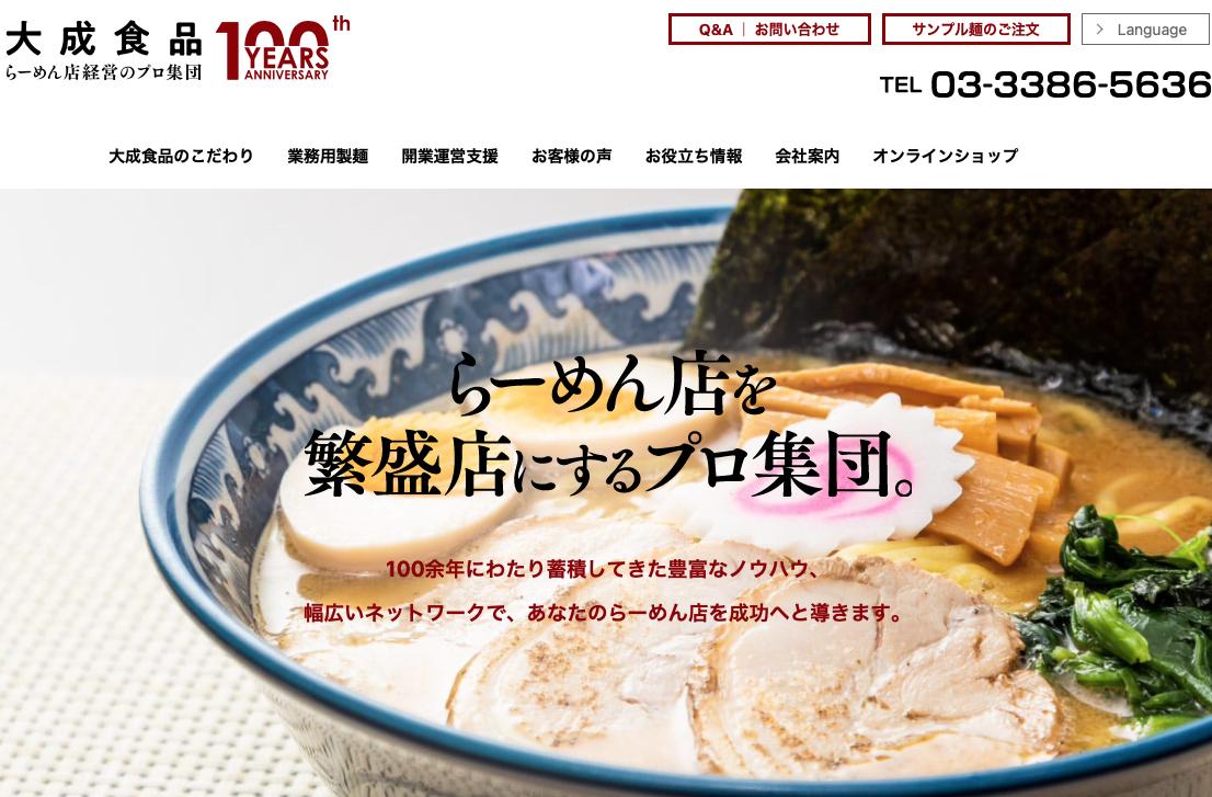 大成食品株式会社は10月3日で創業104周年!