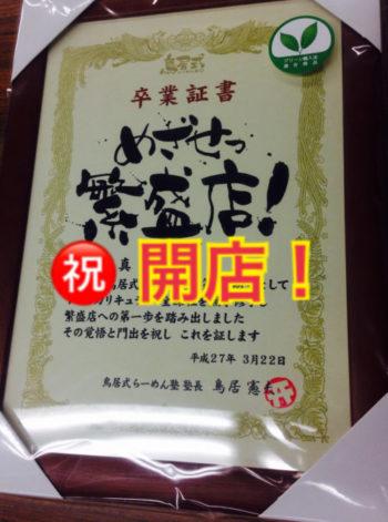 <祝・開店>16期生宮川さんの「熟成醤油らーめん十二分屋城陽店」12月4日オープン