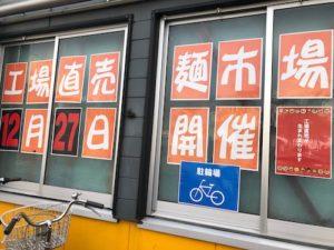 大成麺市場開催告知
