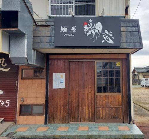 <祝・開店>麺屋  鶏恋@三重県津市江戸橋1-122-2  10月11日グランドオープン!