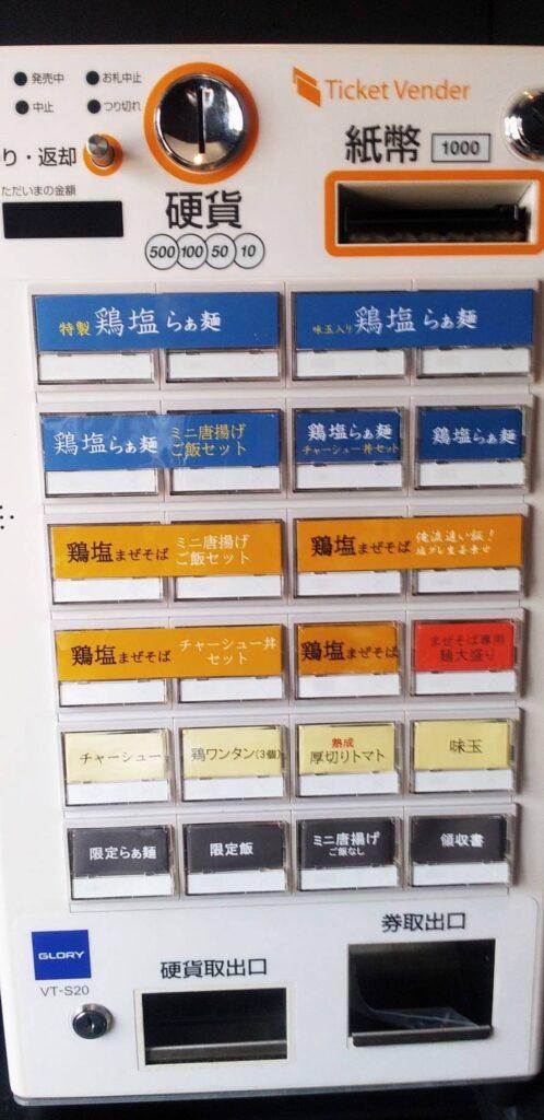 麺屋鶏恋@三重県津市江戸橋1-122-2 券売機