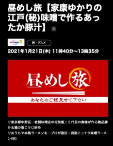 テレビ東京 昼めし旅 告知画面